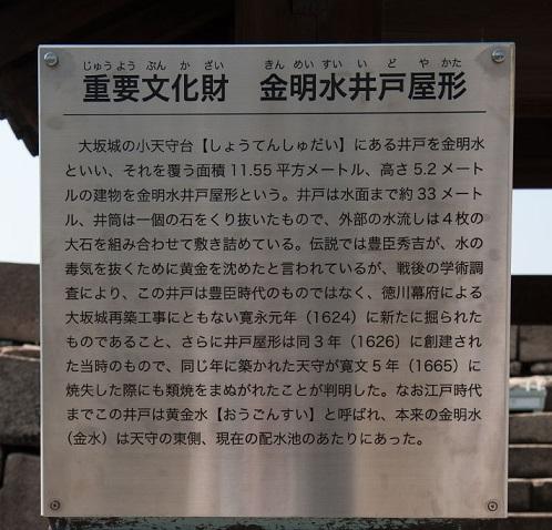 80.2金明水井戸屋形2 (1).jpg