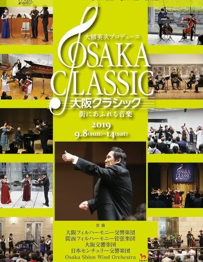 大阪クラシック (1).JPG