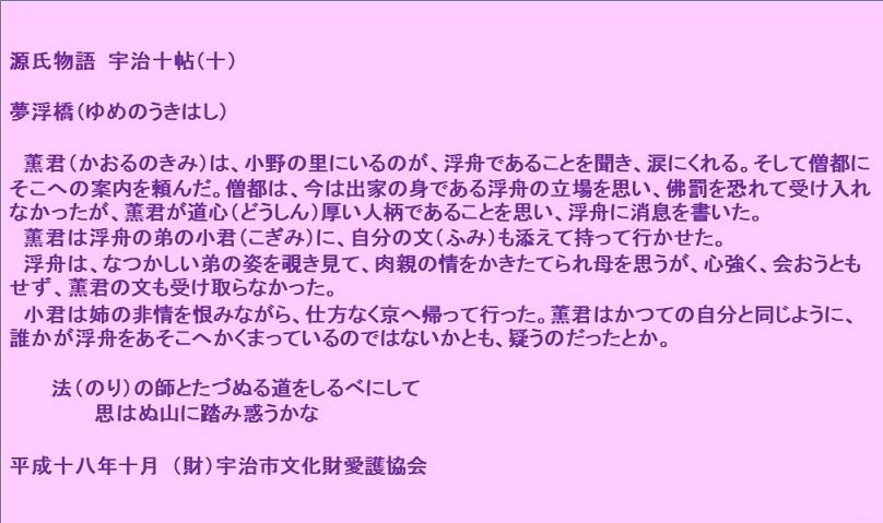 宇治十帖10 (1).jpg