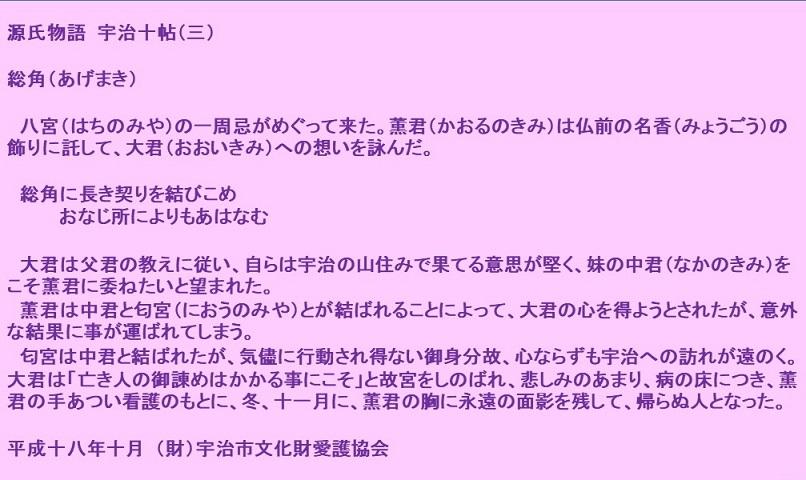宇治十帖7 (1).jpg