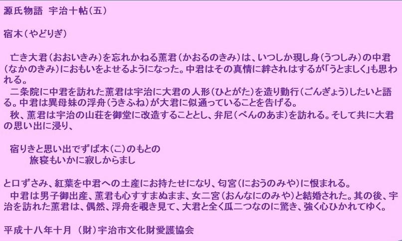 宇治十帖8 (1).jpg