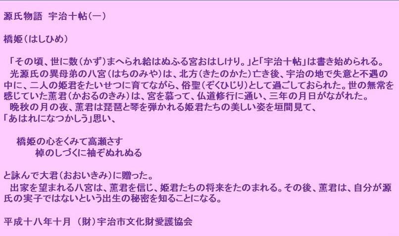 宇治十帖9 (1).jpg